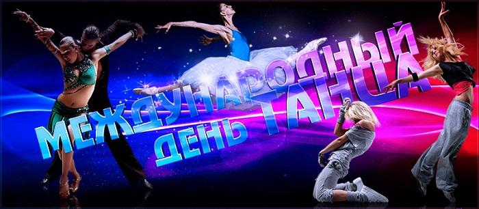 Поздравление за выступление в танцах 27